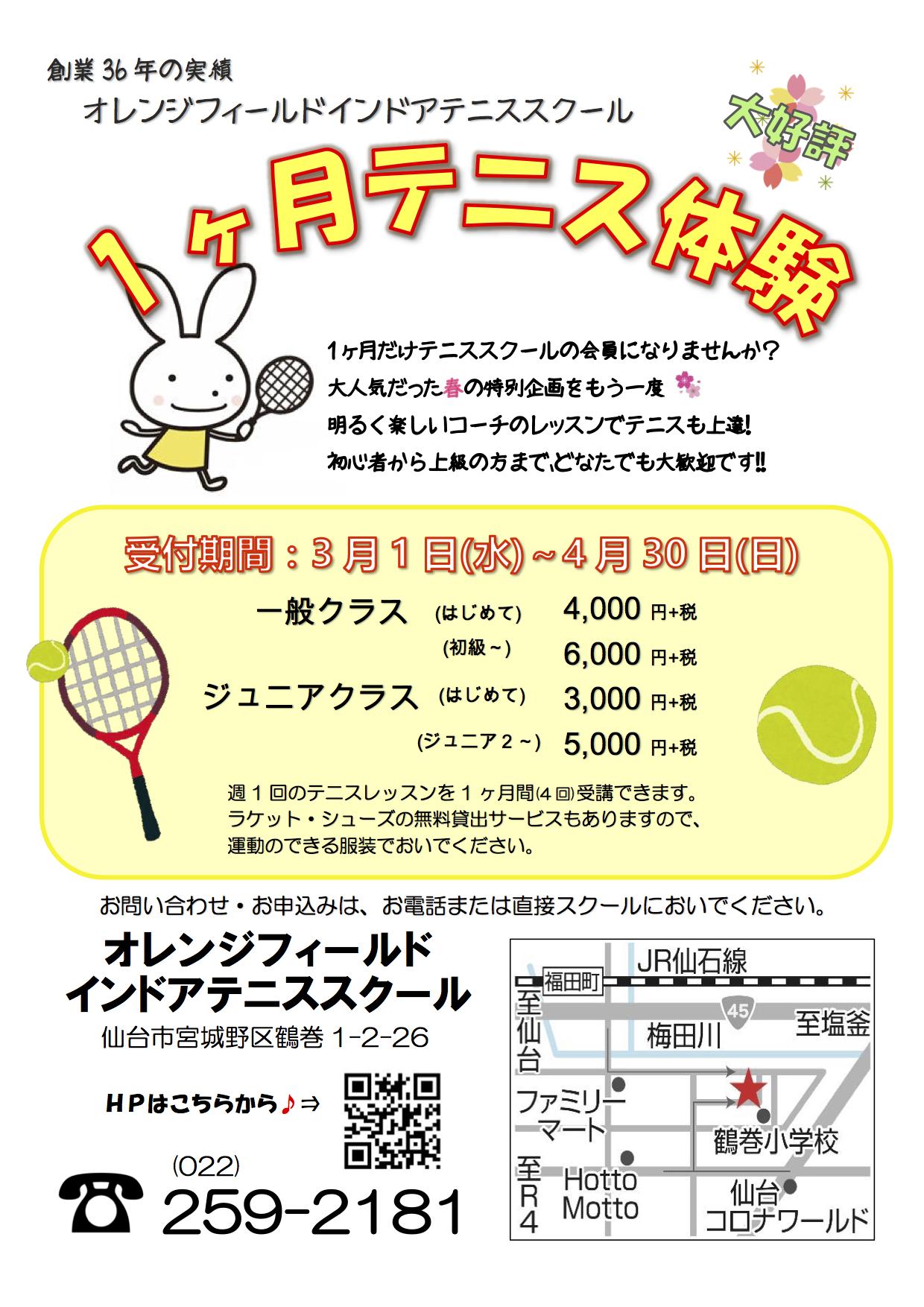 1か月テニス体験2017