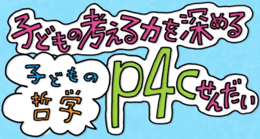 p4c-sendai